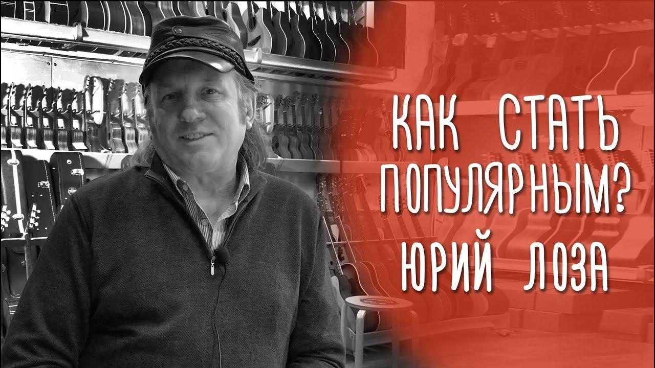 Как стать популярным Юрий Лоза отвечает. www.gitaraclub.ru