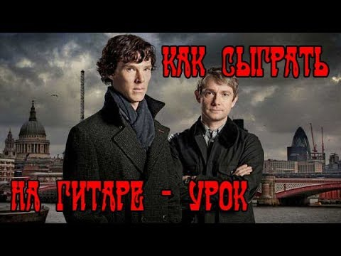 Как сыграть Шерлок BBC на гитаре
