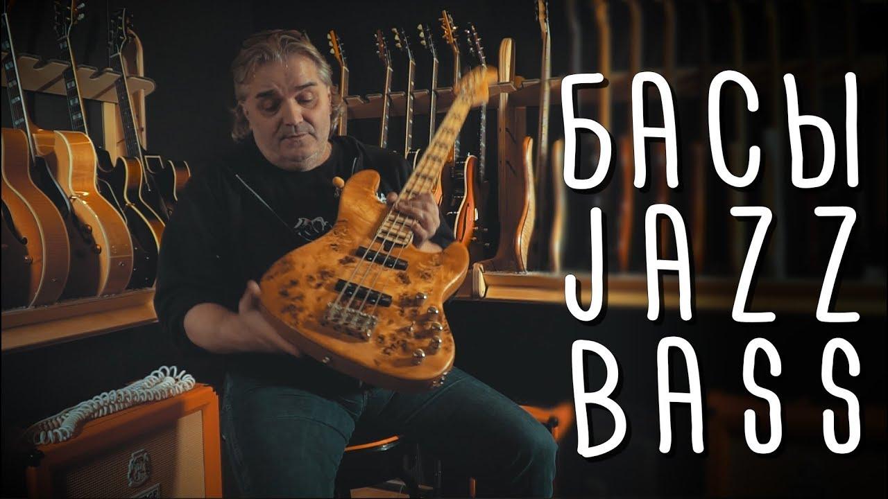 Как управлять Jazz Bass ом gitaraclub.ru