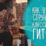 Как выбирать струны для классической гитары GitaraClub.ru