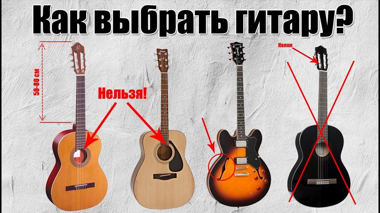 Как выбрать гитару для начинающих