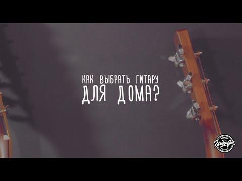 Как выбрать гитару, если ты не профи www.gitaraclub.ru