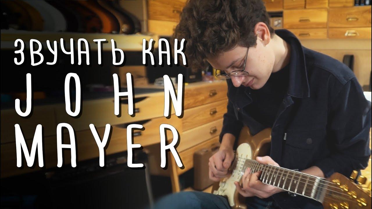 Как звучать как Джон Майер John Mayer gitaraclub.ru