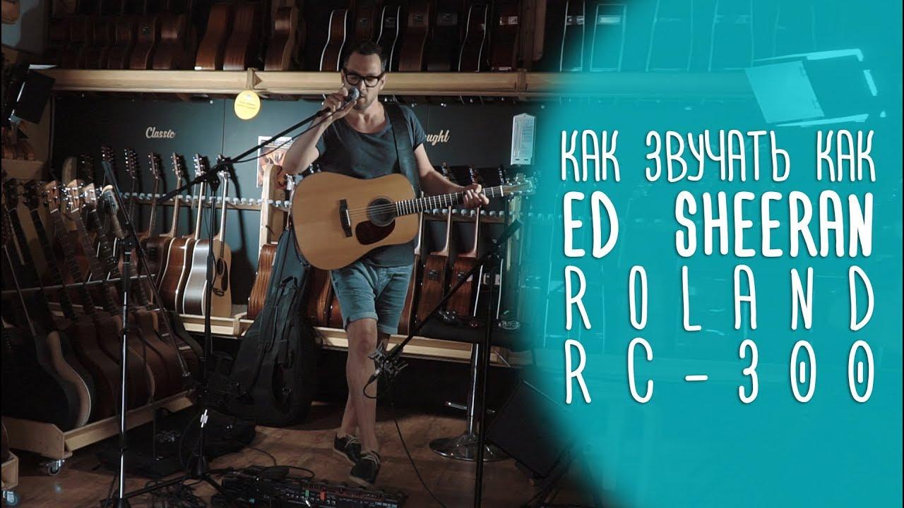 Как звучать как Ed Sheeran с лупером Boss RC 300. www.gitaraclub.ru