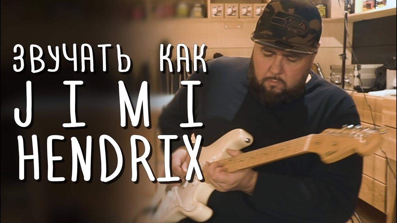 Как звучать как Hendrix gitaraclub.ru