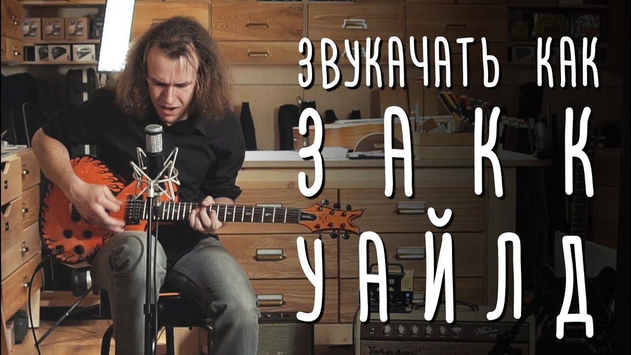 Как звучать как Закк Уайлд gitaraclub.ru