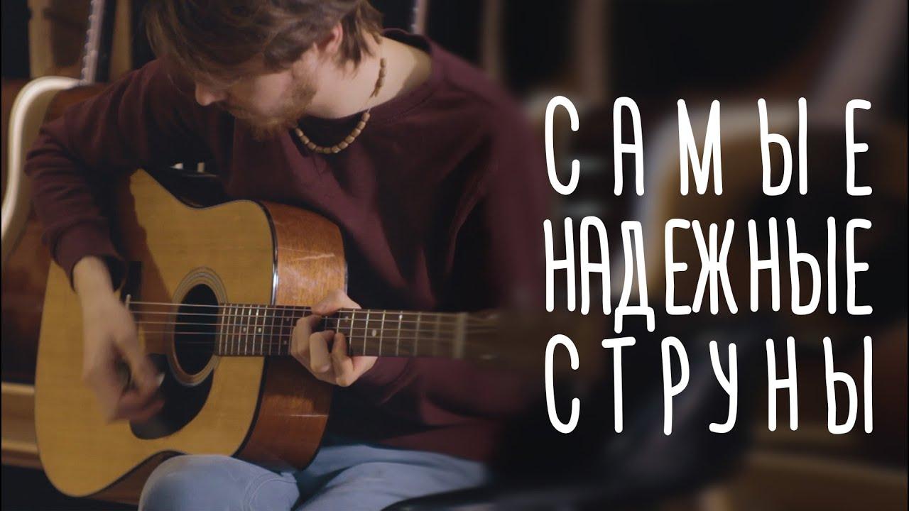 Какие струны самые надёжные gitaraclub.ru