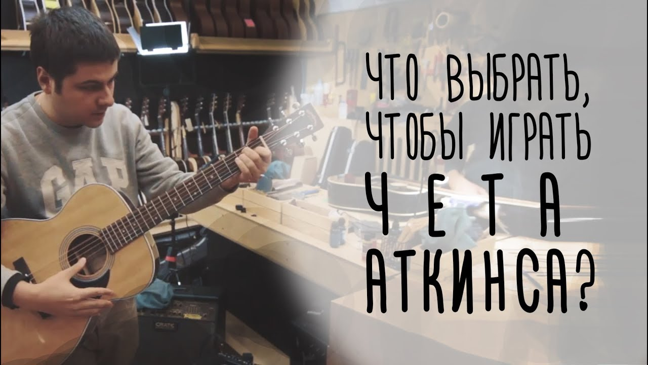 Какую гитару выбрать для игры в стиле Чета Аткинса и Джанго Рейнхардта www.gitaraclub.ru