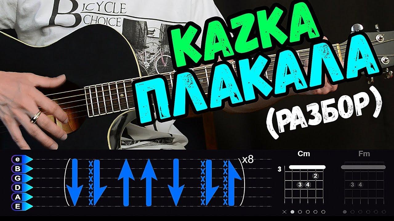 KAZKA ПЛАКАЛА на гитаре разбор. Казка плакала аккорды и бой песни