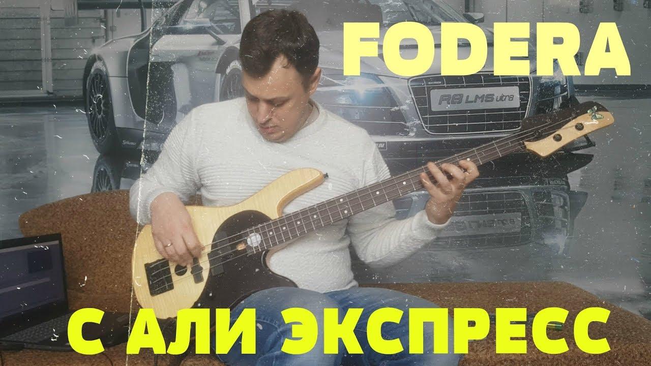 Китайская бас гитара Fodera с Али экспресс
