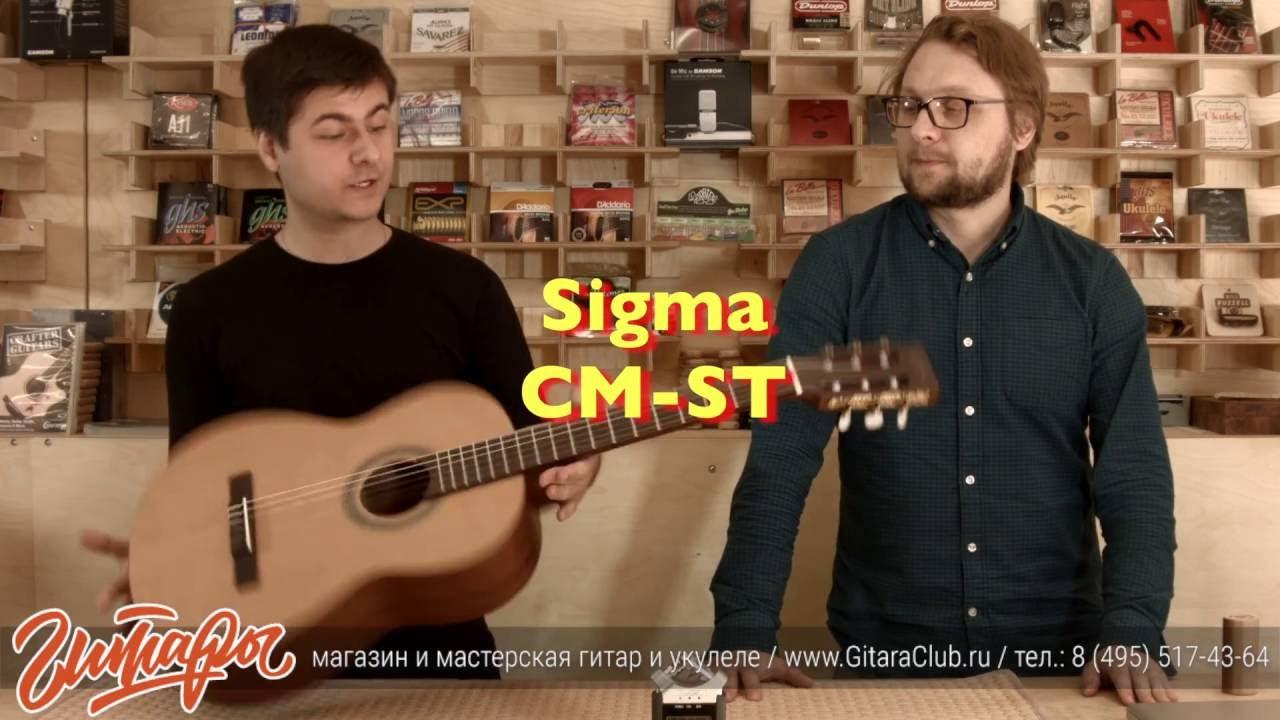 Классическая гитара для музыкальной школы Sigma CM-ST www.gitaraclub.ru