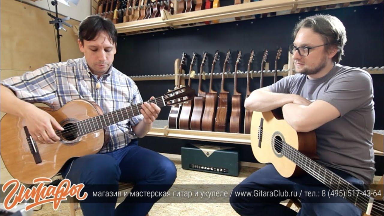Классическая гитара для музыкальной школы www.GitaraClub.ru