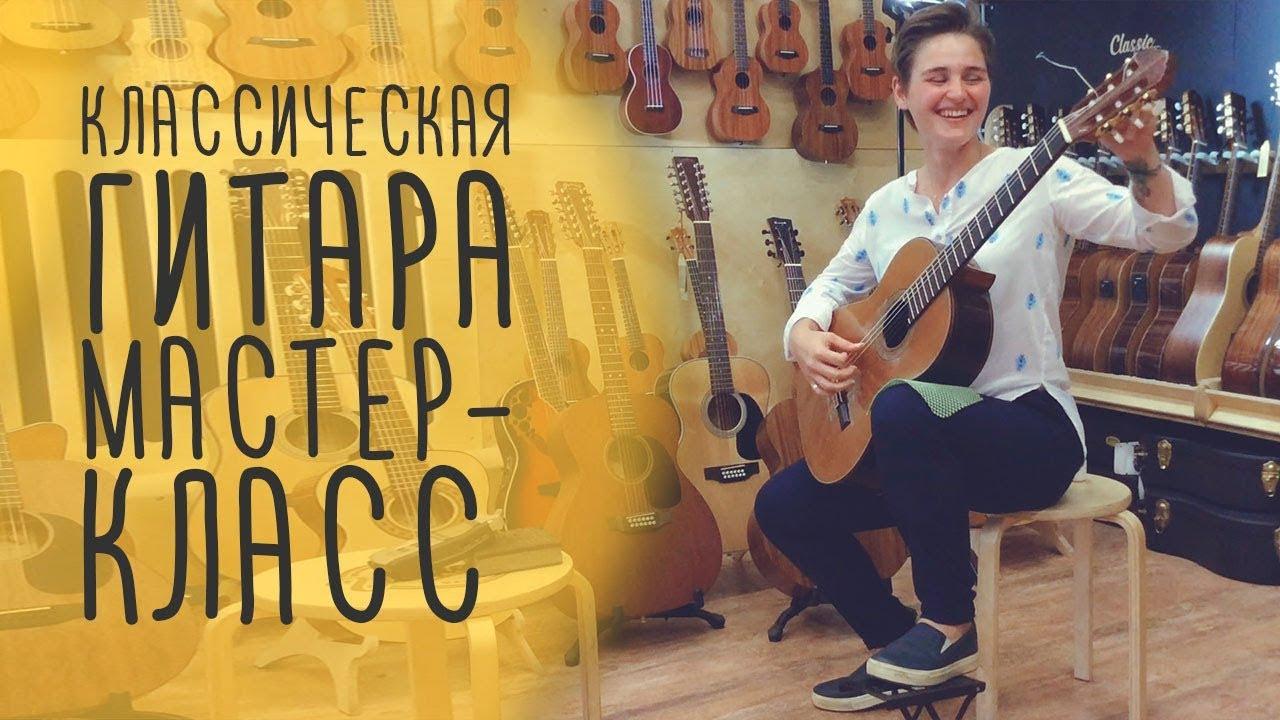 Классическая гитара мастер-класс Иры Александровой в магазине Гитары, Москва www.gitaraclub.ru
