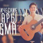 Классические гитары Sigma www.gitaraclub.ru