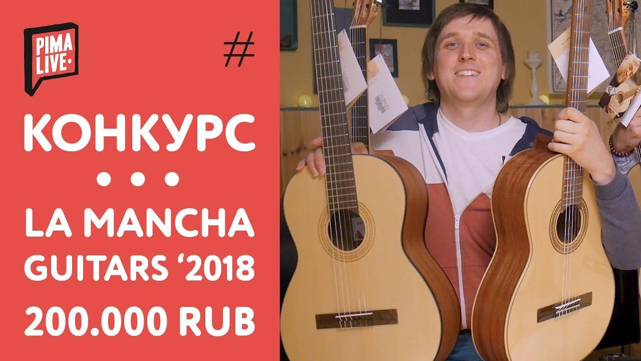 КОНКУРС 'LaMancha & PimaLIVE 2018'