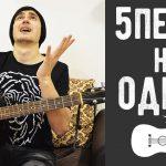Красивые Мелодии на ОДНОЙ СТРУНЕ на Гитаре (Часть 777)