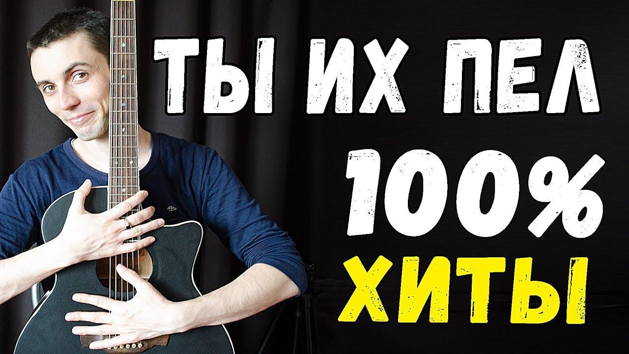 Круто сыграл на гитаре Хиты 2018 (Fingerstyle) Matrang - Медуза, Feduk - Хлопья, Rockstar
