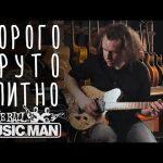 Купить Music Man gitaraclub.ru