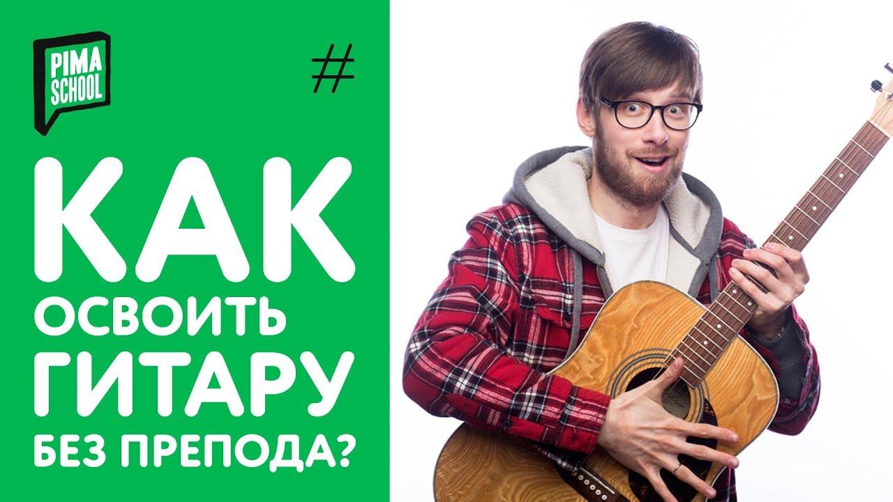 Курс гитары от PimaSCHOOL - освоить гитару БЕЗ ПРЕПОДА