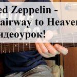 Led Zeppelin — Stairway to Heaven как играть на гитаре