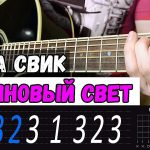 Леша Свик - Малиновый свет на гитаре разбор от Гитар Ван. Бой, аккорды песни