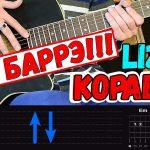 Lizer — Корабли БЕЗ БАРРЭ на гитаре разбор от Гитар Ван. Бой, аккорды песни Лизер Корабли