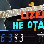Lizer — Не отдам на гитаре разбор от Гитар Ван. Аккорды и бой песни