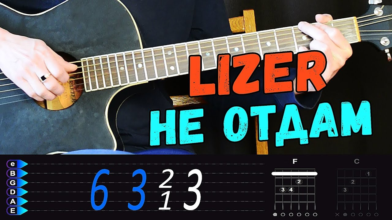 Lizer - Не отдам на гитаре разбор от Гитар Ван. Аккорды и бой песни
