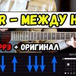 LIZER Между Нами на гитаре БЕЗ БАРРЭ Оригинал Разбор песни, аккорды, бой