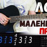 ЛСП - Маленький принц на гитаре разбор от Гитар Ван. Аккорды, бой песни