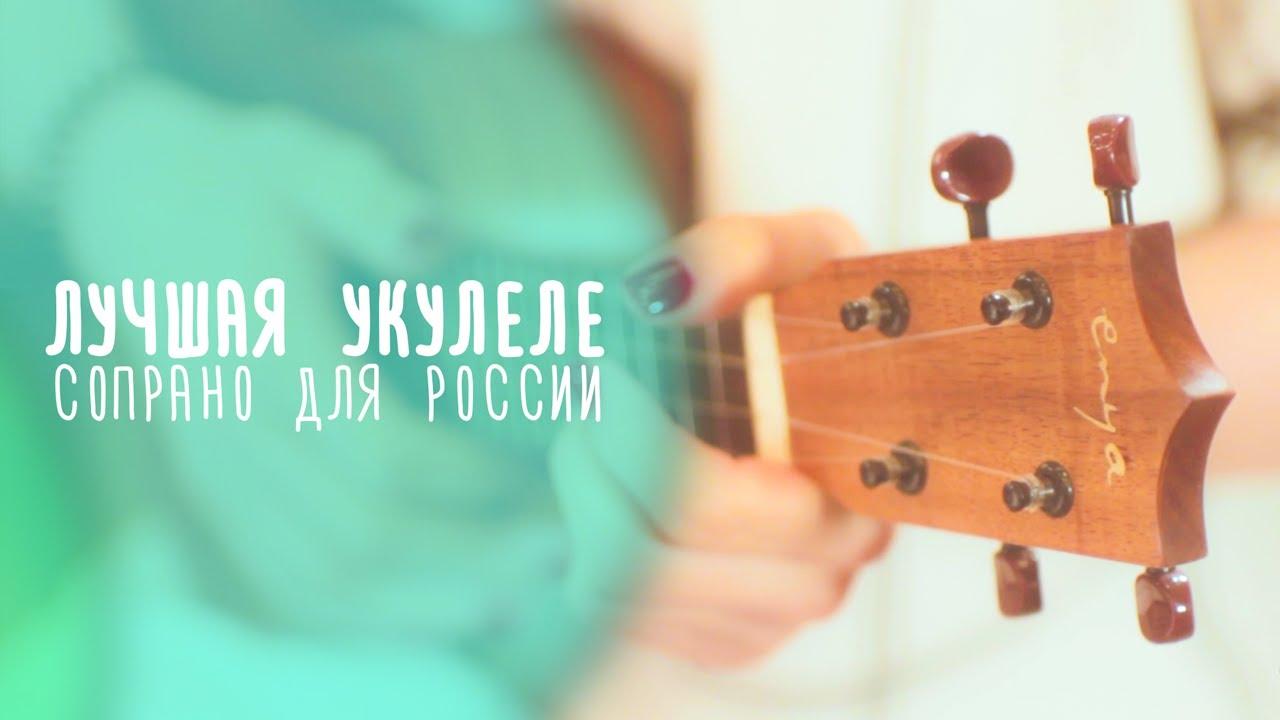 Лучшая укулеле-сопрано для России www.gitaraclub.ru