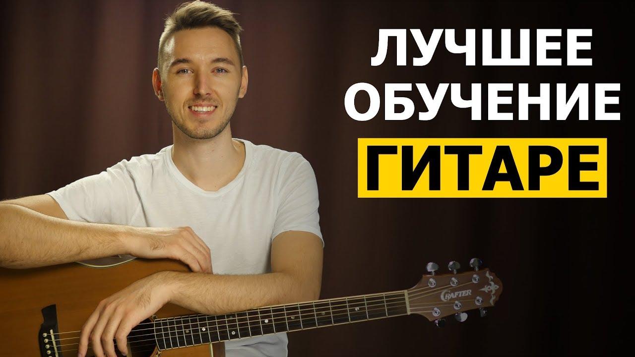 ЛУЧШЕЕ ОБУЧЕНИЕ ИГРЕ НА ГИТАРЕ 131 оттенок крутого гитариста