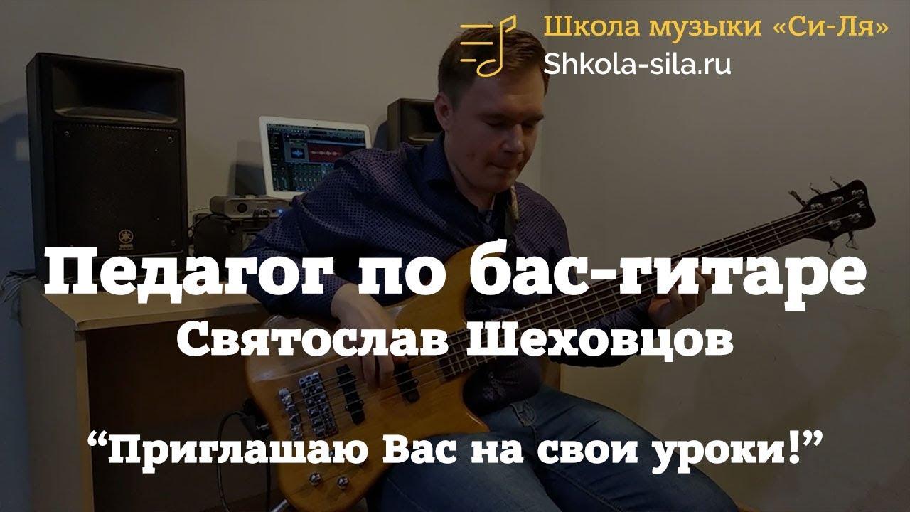ЛУЧШИЙ учитель по бас-гитаре в Москве - Святослав Шеховцов