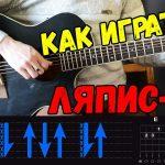 Ляпис Трубецкой — Ау Ау Ау на гитаре. Разбор от Гитар Ван