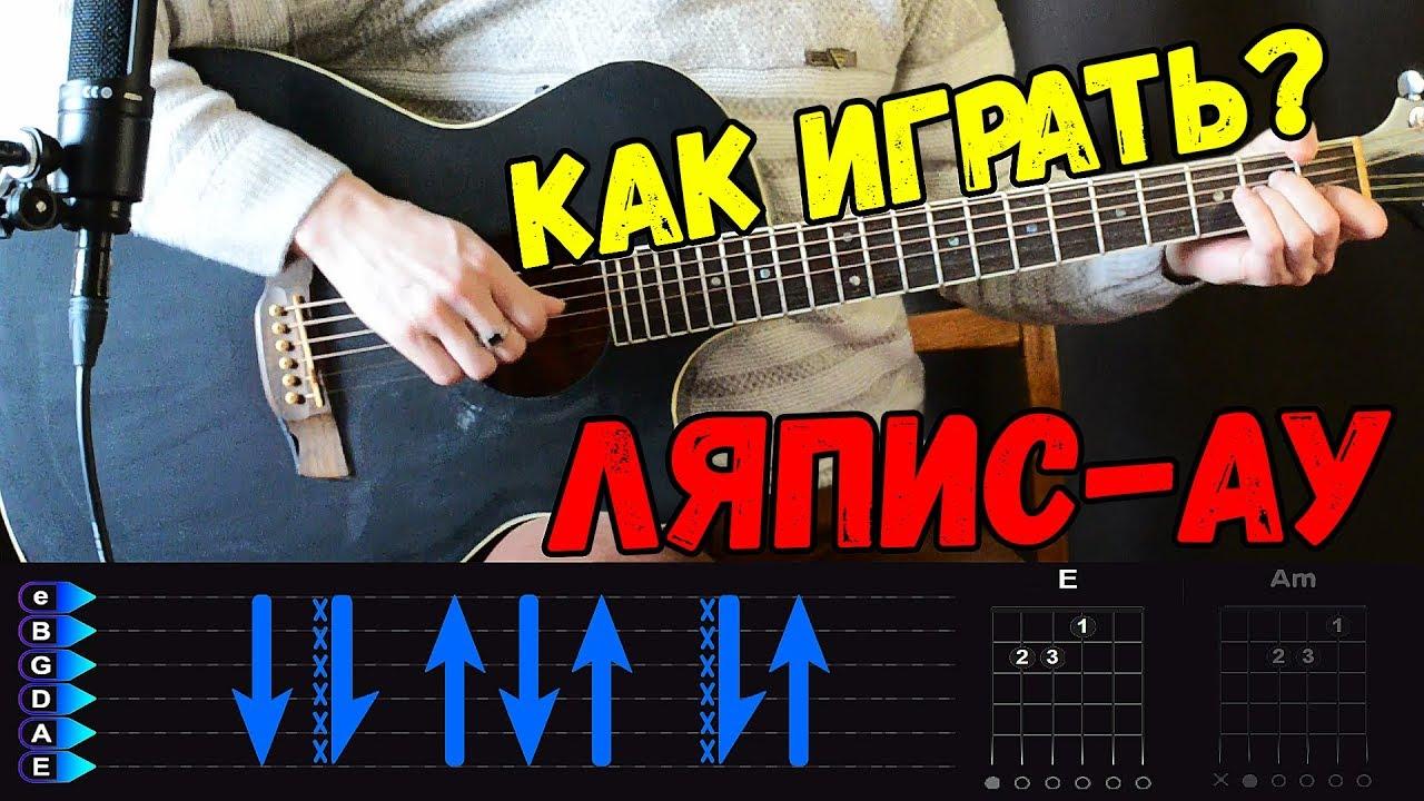 Ляпис Трубецкой - Ау Ау Ау на гитаре. Разбор от Гитар Ван