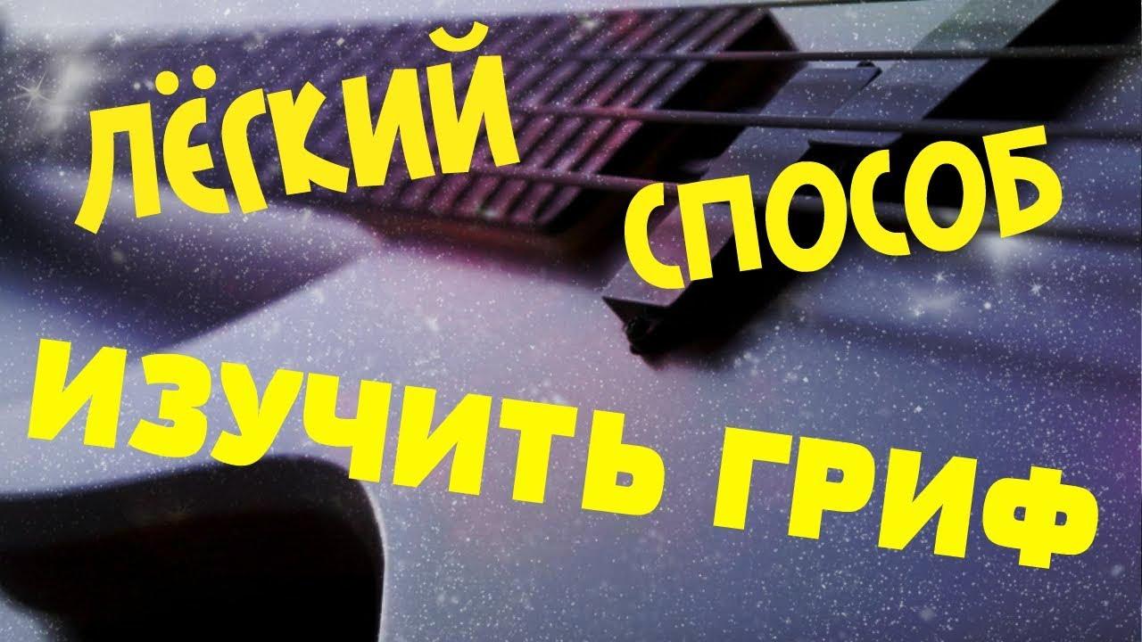 Лёгкий способ изучить гриф на бас гитаре