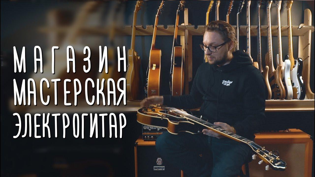Магазин-мастерская электрогитар gitaraclub.ru