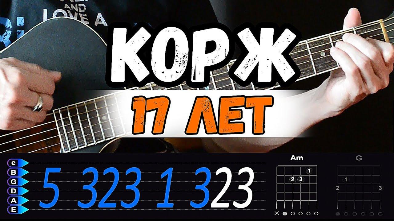 Макс Корж - 17 лет на гитаре. ПОДРОБНЫЙ Разбор от Гитар Ван. Аккорды, бой песни