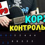 Макс Корж — Контрольный БЕЗ БАРРЭ на гитаре. Подробный разбор от Гитар Ван