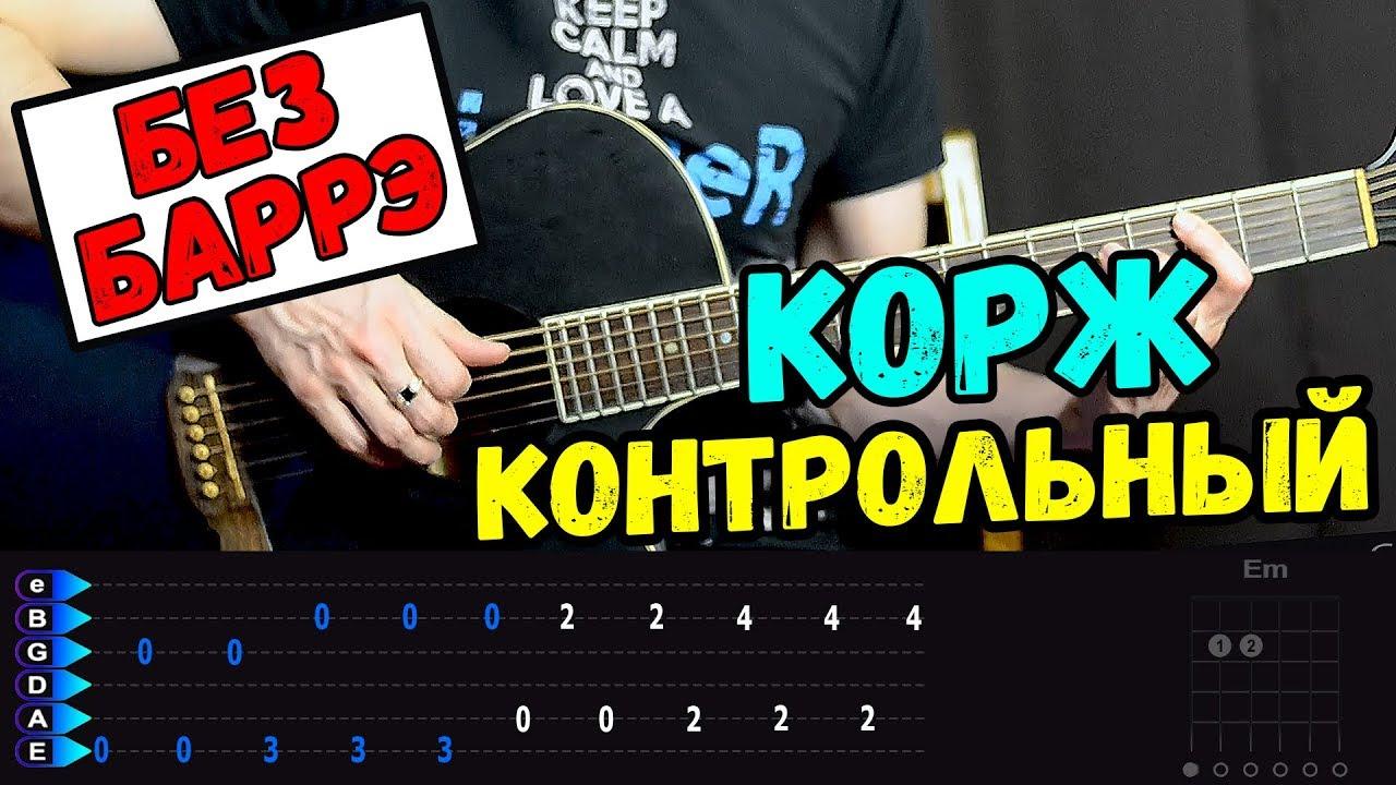 Макс Корж - Контрольный БЕЗ БАРРЭ на гитаре. Подробный разбор от Гитар Ван