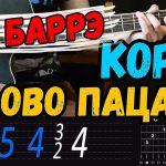Макс Корж Слово пацана БЕЗ БАРРЭ на гитаре разбор от Гитар Ван