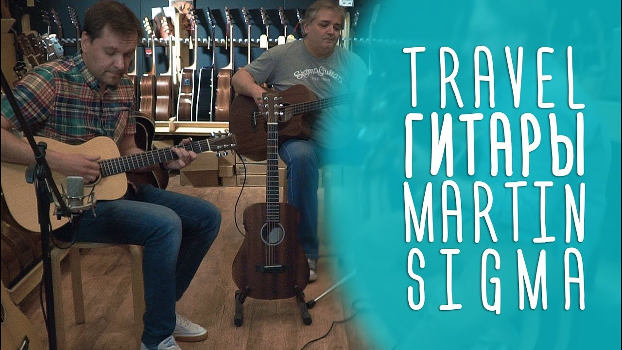 Маленькие тревел-гитары Martin LX-1, Sigma TM-12 и Sigma TM-15