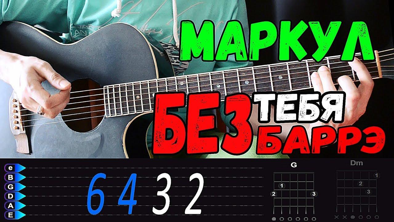 Markul Без тебя на гитаре БЕЗ БАРРЭ разбор от Гитар Ван