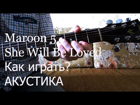 Maroon 5 - She Will Be Loved как играть на гитаре