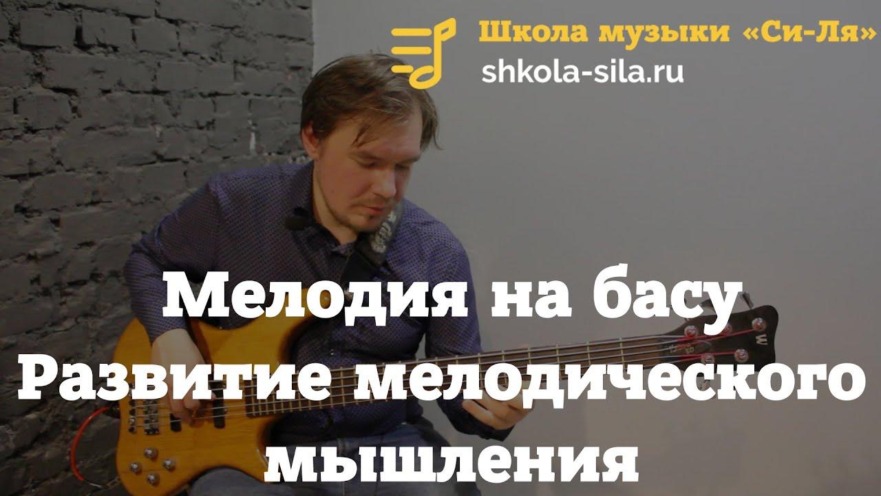 Мелодия на бас-гитаре. Основная техника исползования мелодий и развития мелодического мышления