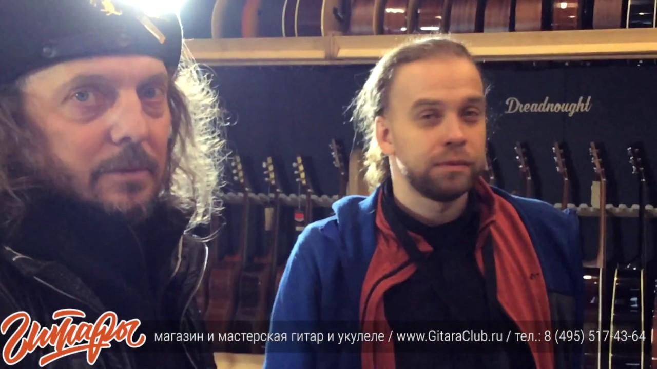 Михаил Башаков 'Элис' и Борис Плотников (маргулис-бенд) в магазине гитар Гитары на Флаконе