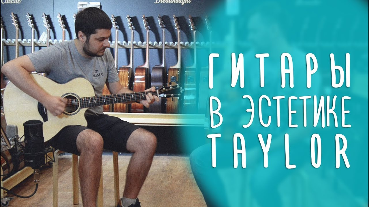Modern-серия Sigma Guitars в эстетике гитар Taylor. gitaraclub.ru