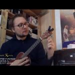 Моментальная настройка струн на укулеле www.gitaraclub.ru