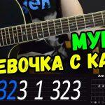 МУККА - Девочка с каре. Легкий разбор на гитаре. Бой, аккорды песни от Гитар Ван