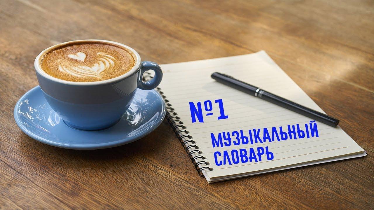 Музыкальный словарь 1